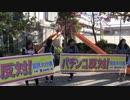 桜井誠 挨拶 11・17 反パチデー パチンコ反対!国民大行進 in 立川 令和元年11月17日(日)https://japan-first.net/