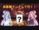 【MHW:IB】武器種ランダムで行く!モンハン旅!! その1【VOICEROID実況】