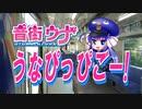 【音街ウナ】うなぴっぴごー!【天竜二俣 → 新所原】