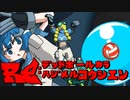 【Voiceroid実況プレイ】RE:デッドボールから始める甲子園【LethalLeagueBlaze】Part11