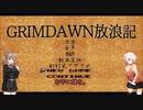 【Grim_Dawn】システム解説 第10回【Cevio実況】