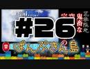 パンプキン島【Minecraft】露出縛りで超鬼畜な空の島々を、完全攻略目指す!【The Unusual Skyblock】#25