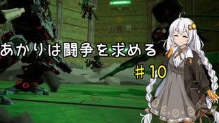 【DAEMON X MACHINA】あかりは闘争を求める#10【VOICEROID実況】