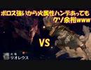 【モンハンワールド】第40話 火の竜は森の頂【徳用折紙】
