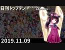 日刊トップテン!VOCALOID&something【日刊ぼかさん2019.11.09】