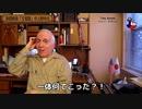 字幕【テキサス親父】 欺瞞映画「主戦場」の上映中止