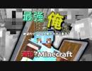 【週刊Minecraft】最強の匠は俺だ!絶望的センス4人衆がカオス実況!#27【4人実況】
