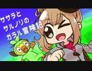 【ポケモン剣盾】ササラとサルノリのガラル冒険記