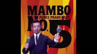 1949年00月00日 洋楽 「マンボNo.5」(ペレス・プラード楽団)