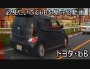 【車載動画】必死こいてるbBを見守る動画
