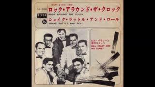 1954年05月20日 洋楽 「ロック・アラウンド・ザ・クロック」(ビル・ヘイリー)