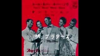 1955年06月00日 洋楽 「オンリー・ユー」(プラターズ)
