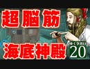 【MineCraft】ゆくラボEX バニラでリケジョが自給自足生活 DAY20【ゆっくり実況】