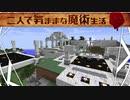【Minecraft】二人で気ままな魔術生活S2 part13【ゆっくり実況】