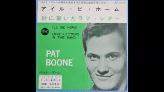 1957年04月00日 洋楽 「砂に書いたラブ・レター」(パット・ブーン)