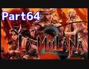 【実況?】元・お笑い見習いが挑む「LA-MULANA2(ラ・ムラーナ2)」Part64
