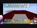 【Minecraft】レッドマターで空を覆う Part085【ボイロ実況】