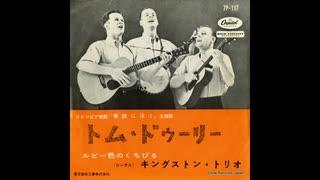 1958年00月00日 洋楽 「トム・ドゥーリー」(キングストン・トリオ)