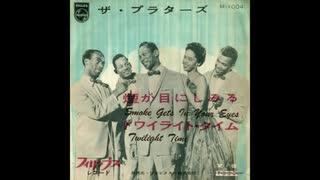 1958年00月00日 洋楽 「煙が目にしみる」(プラターズ)