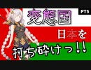 【EU4】オマーン皇帝降臨!!【紲星あかり】♯5