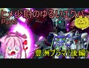 【EXVS2】ヒメ少尉のゆるいエクバ Part5【鳴花ヒメ・ミコト】