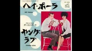 1962年11月00日 洋楽 「ヘイ・ポーラ」(ポールとポーラ)
