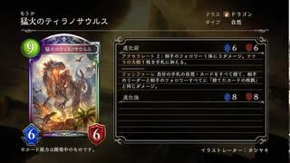 【シャドバ新カード】ドラゴンで勝ちたきゃ荒野の案内人を抜け!【シャドウバース/ Shadowverse】