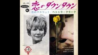 1964年11月00日 洋楽 「恋のダウンタウン」(ペトラ・クラーク)