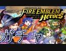 【FEH】おばけの収穫祭ガチャ