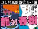 第140回『村上龍vs村上春樹〜時代を変えた「ふたりの村上」から見えてくる、僕らが死にたくなる理由』