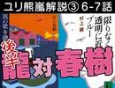 後半 第140回『村上龍vs村上春樹〜時代を変えた「ふたりの村上」から見えてくる、僕らが死にたくなる理由』