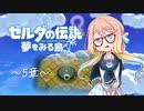 【桜乃そら】ゼルダの伝説 夢をみる島 ~5章~【VOICEROID実況】