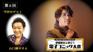 #6【ゲスト:山口勝平さん】『コミックシーモアpresents 伊東健人と選ぶ!電子コミック大賞』