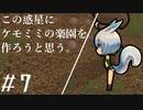 【ケモミミ楽園】#7 この惑星にケモミミの楽園を作ろうと思う。【RimWorld】