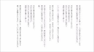 硝子の旋律 / 初音ミク&東北ずん子