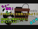 【DIY】オリジナルスマホスタンドの作り方講座【プレゼントにも最適】