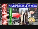 【ゆっくり解説】衛星攻撃兵器解説 ソ連編