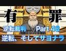 【実況】逆転裁判 蘇る逆転やろうぜ! その48ッ!