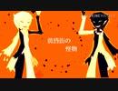 [自作ボカロ曲]黄昏街の怪物/GUMI