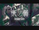 天ノ弱/Arrange Cover by ダルビッシュP