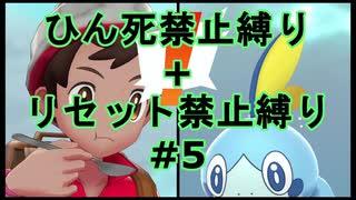 【ポケモンシールド】誰も死なせない男、カレーを作りまくる【ひんし、リセット縛り】#5
