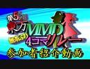 【第11回東方ニコ童祭Ex予告】第5回東方MMD無茶ぶり4コマリレー 参加者紹介動画