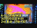 【パチスロ実機】A-SLOT偽物語3000G設定判別 2怪異目【Part3】