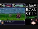 第4次スーパーロボット大戦(SFC)最短ターンクリア【ゆっくり実況】第28話