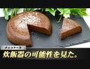 【一人暮らし料理】炊飯器でチョコケーキ!!