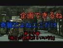アイザックのわくわく★宇宙船探検 第19話【DeadSpace1実況】