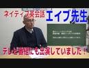【ネイティブ英会話】<エイブ先生の部屋>質問1:英語を学習させる時期についての質問。赤ちゃんは何歳から英語を始めれば良いでしょうか?