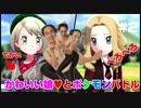 【ポケモン剣】ポケモンより美少女に興味がある男のポケモン実況#2 ポケットモンスターソード