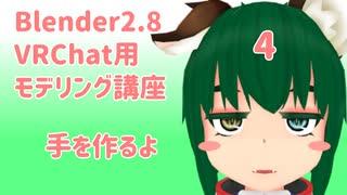 【Blender2.8版】VRChat用モデリング講座-4-【手を作るよ】