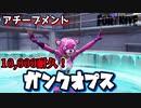 """【フォートナイト】チャプター2アチーブメント""""10,000耐久ガンクオプス"""""""